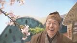 NHK・Eテレ『おはなしのくに』「平田満×はなさかじいさん」10月16日放送(C)NHK