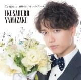 山崎育三郎ニューシングル「Congratulation/あいのデータ」初回限定盤