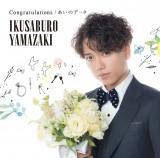 山崎育三郎ニューシングル「Congratulation/あいのデータ」通常盤