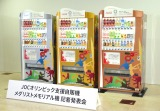 お披露目された『JOCオリンピック支援自販機 メダリストメモリアル機』 (C)ORICON NewS inc.