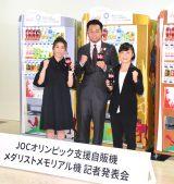 『JOCオリンピック支援自販機 メダリストメモリアル機』の除幕セレモニーに出席した(左から)吉田沙保里、北島康介、登坂絵莉 (C)ORICON NewS inc.
