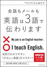 『会話もメールも英語は3語で伝わります』(ダイヤモンド社)