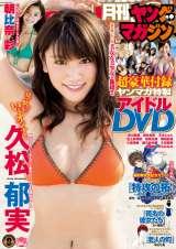 『月刊ヤングマガジン』9号表紙カット(講談社)