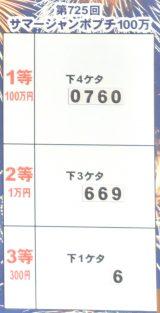 第725回『サマージャンボプチ100万円』の当せん番号 (C)ORICON NewS inc.