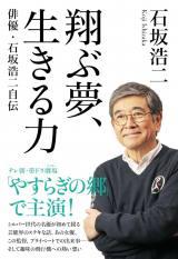 石坂浩二の初の自伝『翔ぶ夢 生きる力 〜俳優・石坂浩二自伝〜』