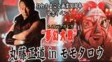 にわのまこと氏が新感覚イベント「2.5次元プロレス 夢幻対戦」を開催