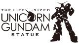 実物大ユニコーンガンダム立像公式ロゴ(C)創通・サンライズ