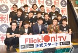 『Flick!On!TV』正式ローンチ発表会の模様 (C)ORICON NewS inc.