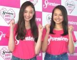 お披露目されたミスセブンティーン2017(左から)宮野陽名、箭内夢菜 (C)ORICON NewS inc.