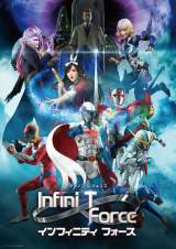 タツノコ・レジェンズ『Infini-T Force(インフィニティ フォース)』10月3日より日本テレビほかで放送開始。2018年2月、劇場版公開決定(C)タツノコプロ/Infini-T Force製作委員会