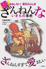 総合首位を獲得した『おもしろい!進化のふしぎ 続ざんねんないきもの事典』高橋書店