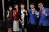 26日関西テレビで放送される『ヒルスパ! 〇〇発東京行き』(後3:00) (C)関西テレビ