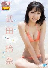 WEEKLY YOUNG JUMP PREMIUM DVD武田玲奈「rena」