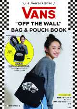 『VANS BAG & POUCH BOOK』表紙