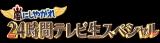 『嵐にしやがれ 24時間テレビ生放送SP』ロゴ (C)日本テレビ
