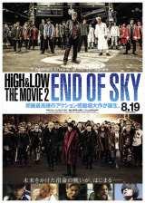 映画『HiGH&LOW THE MOVIE 2/END OF SKY』ポスタービジュアル (C)2017「HiGH&LOW」製作委員会
