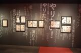 『連載40周年記念 ガラスの仮面展』の模様(C)Miuchi Suzue (C)ORICON NewS inc.