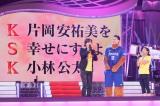 DAIGO、片岡安祐美と小林公太さんを祝し「KSK」熱唱