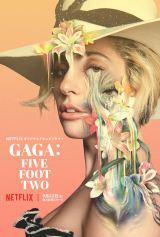 Netflixオリジナルドキュメンタリー『レディー・ガガ:Five Foot Two』9月2日よりNetflixで世界配信