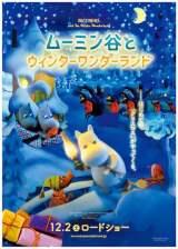 ムーミンの最新パペットアニメーション映画『ムーミン谷とウィンターワンダーランド』12月2日公開(C)Filmkompaniet / Animoon  Moomin Characters TM