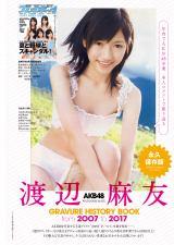 『週刊プレイボーイ』37号でAKB48・渡辺麻友の秘蔵カットが公開(C)週刊プレイボーイ