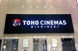 閉館が発表された「TOHOシネマズ 日劇」 (C)ORICON NewS inc.
