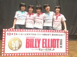ミュージカル『ビリー・エリオット』日本初演・50公演記念スペシャルカーテンコールに登場した(左から)加藤航世、木村咲哉、前田晴翔、未来和樹、 山城力