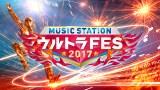 『ミュージックステーション ウルトラFES 2017』出演アーティスト発表第2弾 (C)テレビ朝日