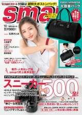 『smart』10月号表紙(宝島社)