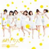 AKB48の49thシングル「#好きなんだ」初回限定盤Type-E