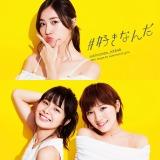 AKB48の49thシングル「#好きなんだ」通常盤Type-C