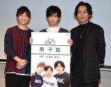 (左から)磯崎亮太、千葉雄大、久保田悠来 (C)ORICON NewS inc.