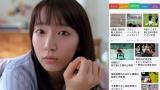 ニュース閲覧アプリ『SmartNews』のCMに出演している吉岡里帆