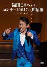 福田こうへい初座長公演DVDがTOP10入り