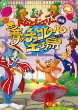 『トムとジェリー 夢のチョコレート工場』TOM AND JERRY and all related characters and elements are trademarks of and (C) Turner Entertainment Co. CHARLIE AND THE CHOCOLATE FACTORY and all related characters and elements are trademarks of and(C)  Warner Bros. Entertainment Inc