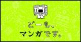公共放送の役割や受信料制度の意義について伝えるNHKの特設サイト「どーも、マンガです。」(C)NHK
