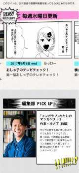 スマートフォン画面(C)NHK