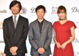 (左から)中野雷太アナウンサー、武豊、大島麻衣 (C)ORICON NewS inc.