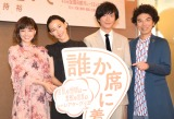 (左から)倉科カナ、木村佳乃、田辺誠一、片桐仁 (C)ORICON NewS inc.