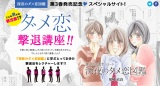 動画で見る『ダメ恋撃退講座!!』公開(C)尾崎衣良/小学館