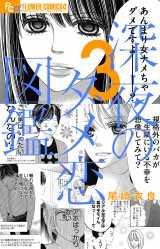 『深夜のダメ恋図鑑』コミックス第3巻発売中(C)尾崎衣良/小学館