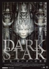 ギーガーさんの生涯と創作秘話に迫ったドキュメンタリー映画『DARK STAR/H・R・ギーガーの世界』