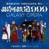 『銀河鉄道999』が2018年に舞台化 (C)松本零士・東映アニメーション