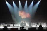 KICKKICK THE CAN CREW「復活祭」の模様(撮影:岸田哲平&中河原理英)