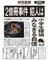 4月に東京都内で配布された読売新聞のPR号外『2億冊事件犯人はあなただ!』