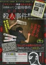 小学館『サンデーS』10月号(8月25日発売)には、付録のPR号外を使った謎解き記事も掲載