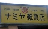映画『ナミヤ雑貨店の奇蹟』公開記念セレモニーより (C)ORICON NewS inc.