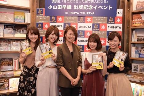 イベント参加者と写真撮影した小山田早織氏(中央)