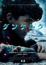 クリストファー・ノーラン監督が実際に起きた史上最大の救出作戦を描く『ダンケルク』日本でも初登場1位獲得(C)2017 WARNER BROS. ENTERTAINMENT INC. ALL RIGHTS RESERVED.