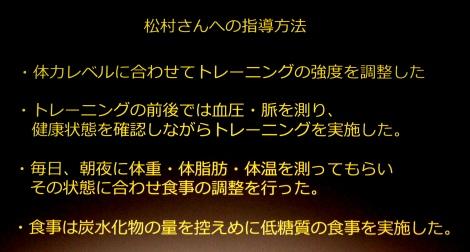 松村邦洋の減量方法 (C)ORICON NewS inc.
